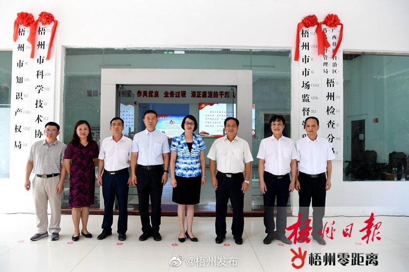 自治区药品监督管理局梧州检查分局挂牌成立