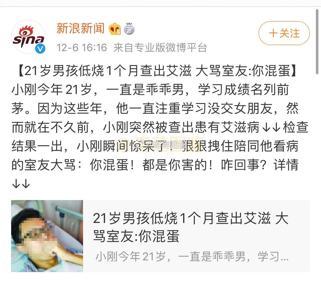 """新浪新闻标题党现场微博内容写的是""""21岁男孩低烧1个月查出艾滋 大"""