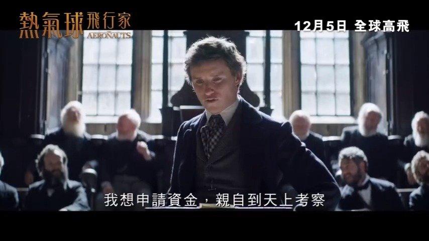 《热气球飞行家》曝光中字新预告
