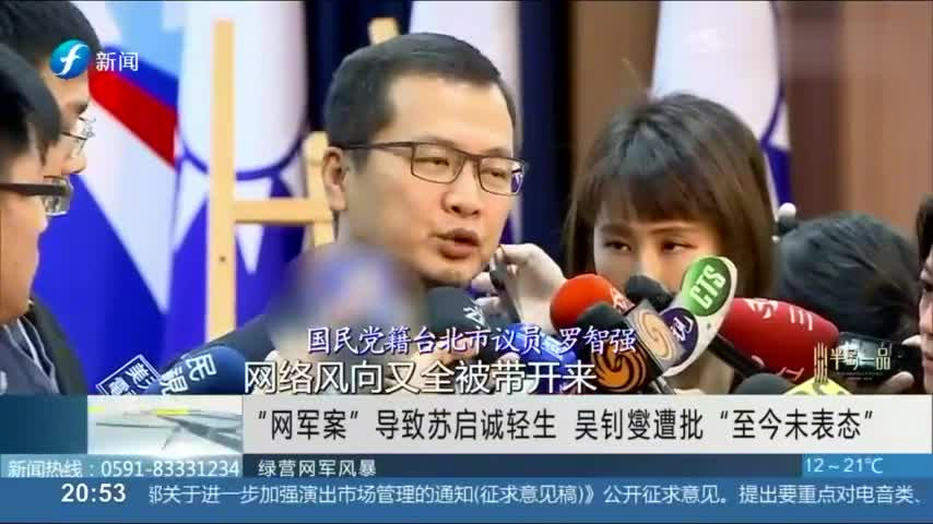 """绿营网军逼死苏启诚,谢长廷""""神隐"""",吴钊燮始终没有任何表态"""