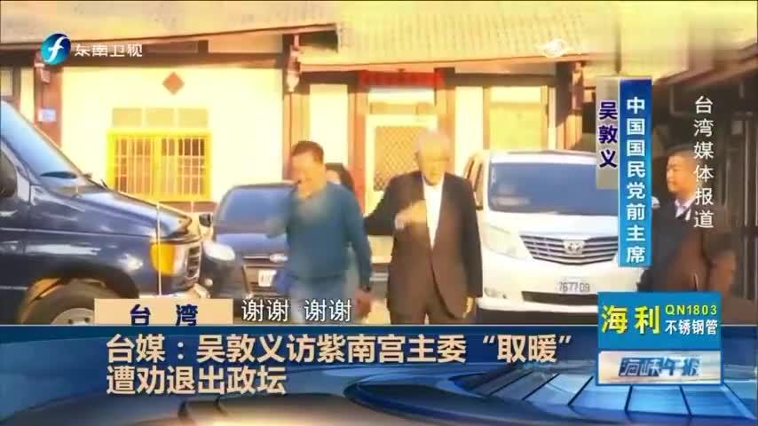 """吴敦义退出政坛?与紫南宫主委密谈,被劝""""先放下调整心情"""""""