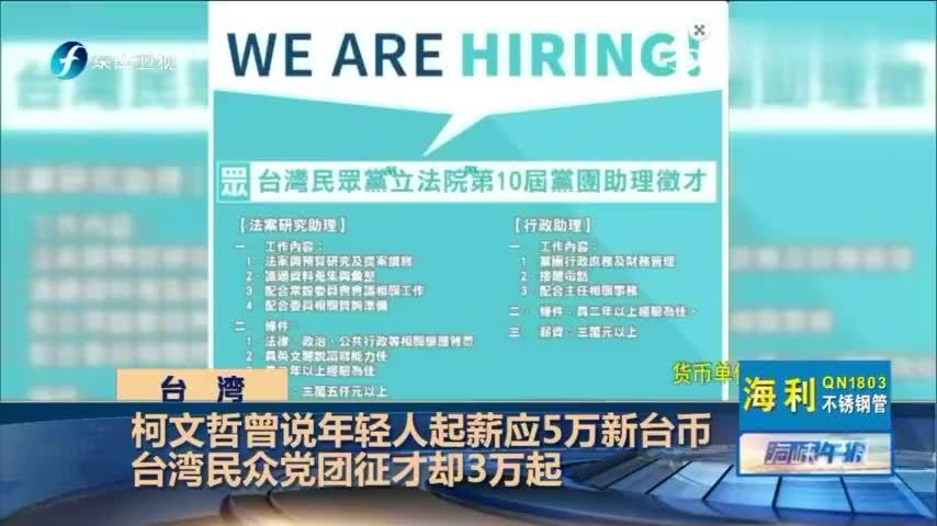 柯文哲曾说年轻人起薪应5万新台币,台湾民众党团征才却3万起
