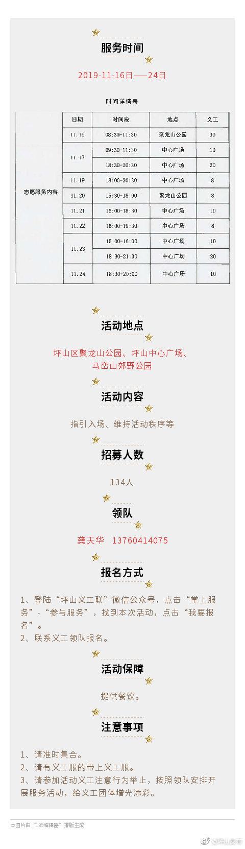 2019深圳公园文化季——坪山分会场义工招募