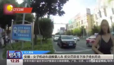 女子推婴儿车走机动车道  拒交罚款扔下孩子就走