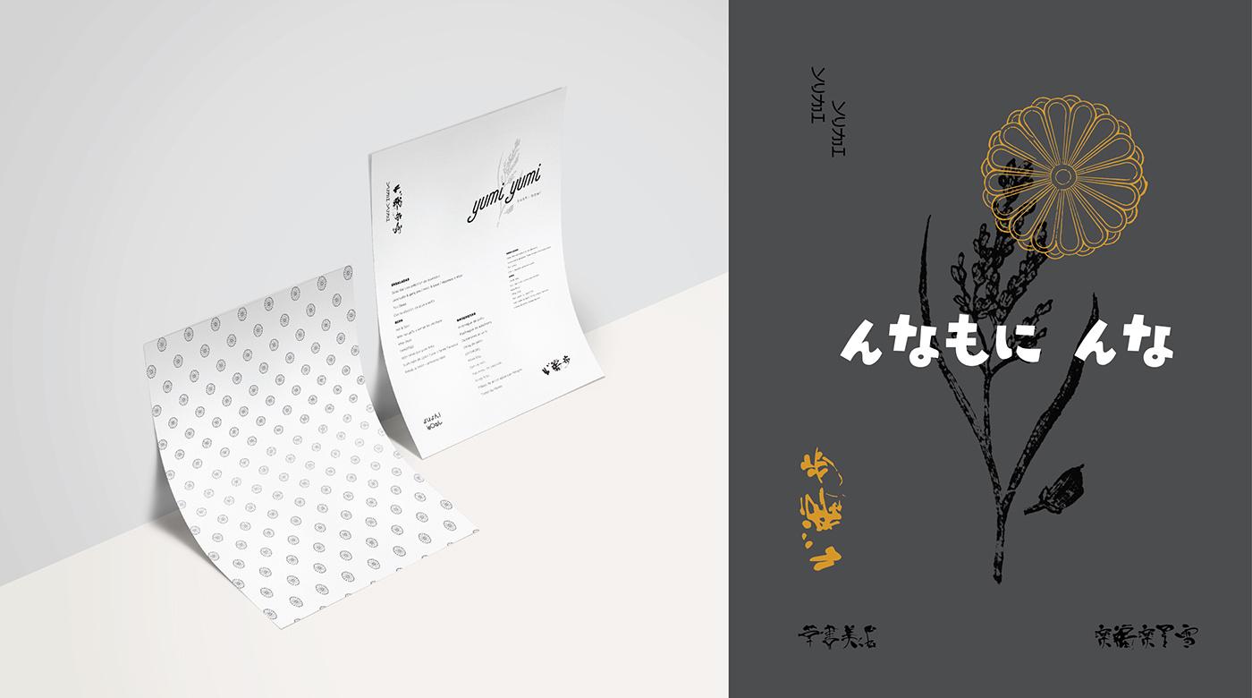 Yumi Yumi日料店VI设计