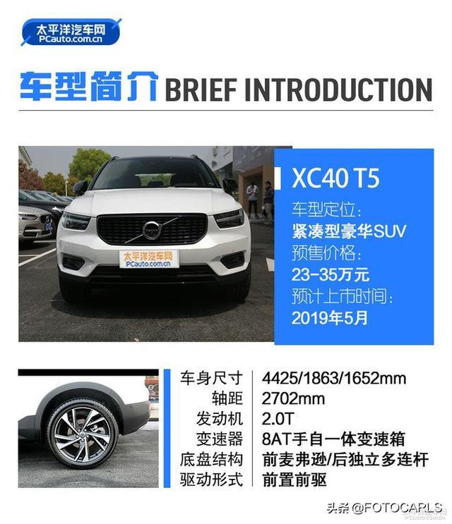 国产全新沃尔沃XC40 T5到店实拍解析 ,对抗Q3/X1不成问题?