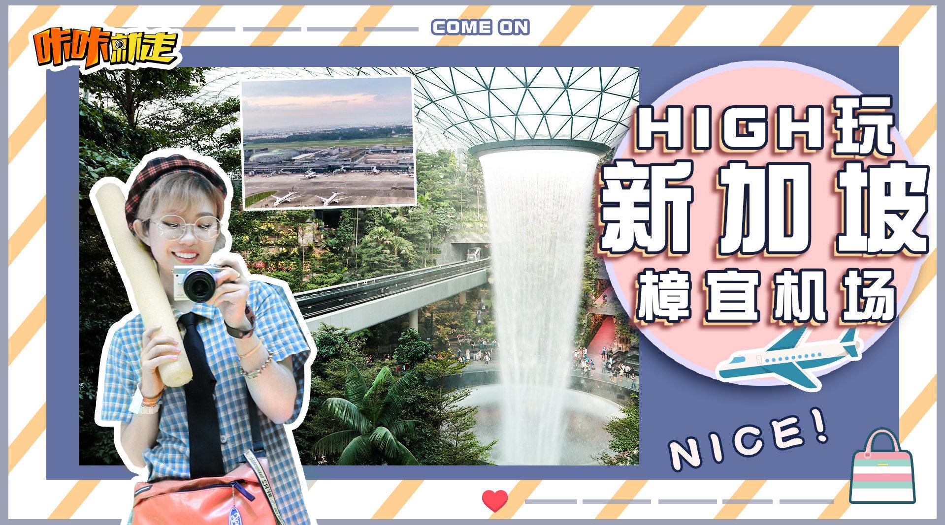 去新加坡旅行,光是在樟宜机场就已经玩High啦