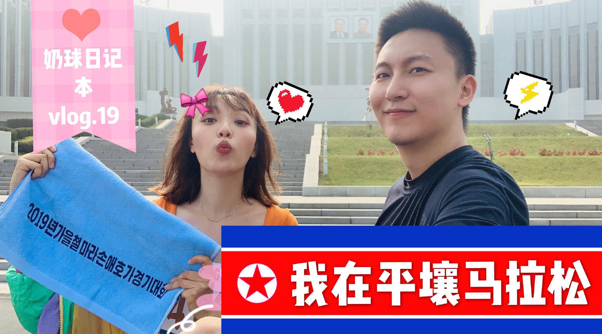 奶球日记本 vlog.19 —— 我在平壤马拉松(真的有为国争光哦)