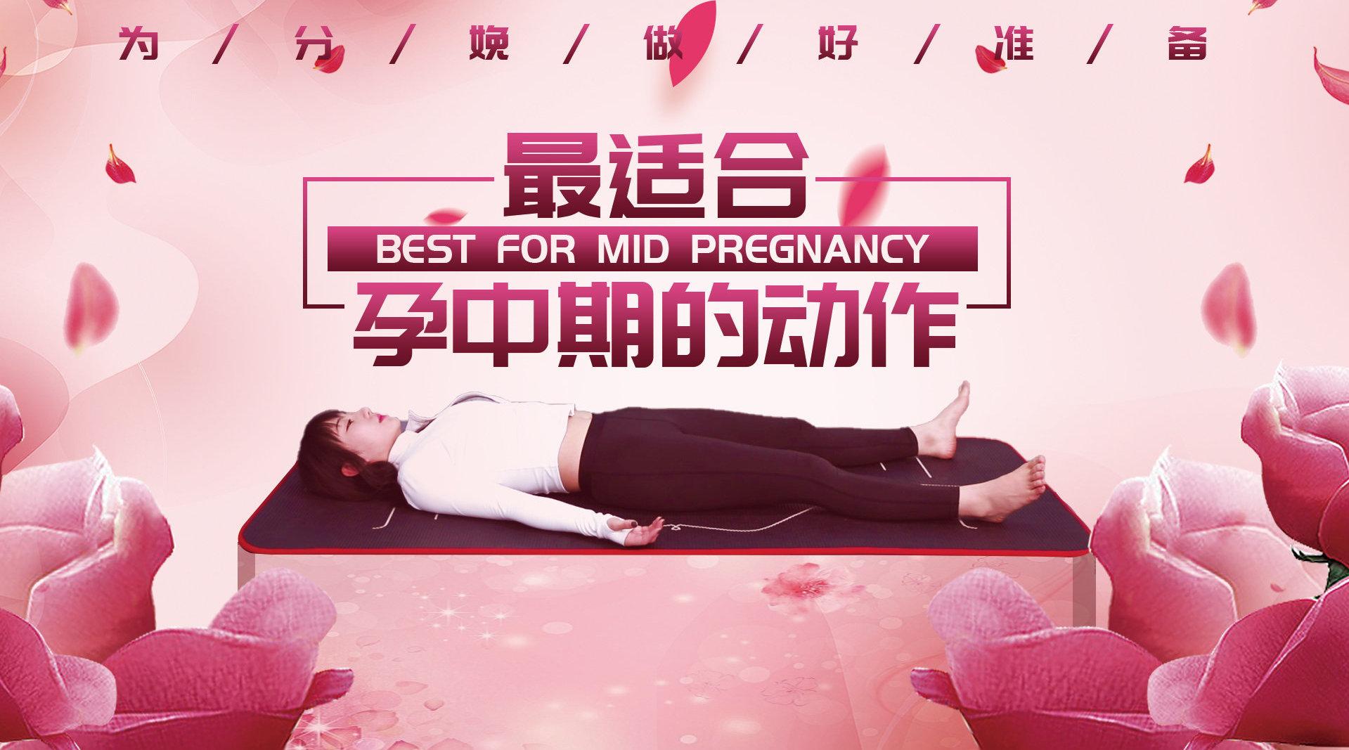 三个瑜伽体式!缓解腰痛帮助顺产,孕中期准妈妈们赶紧试试