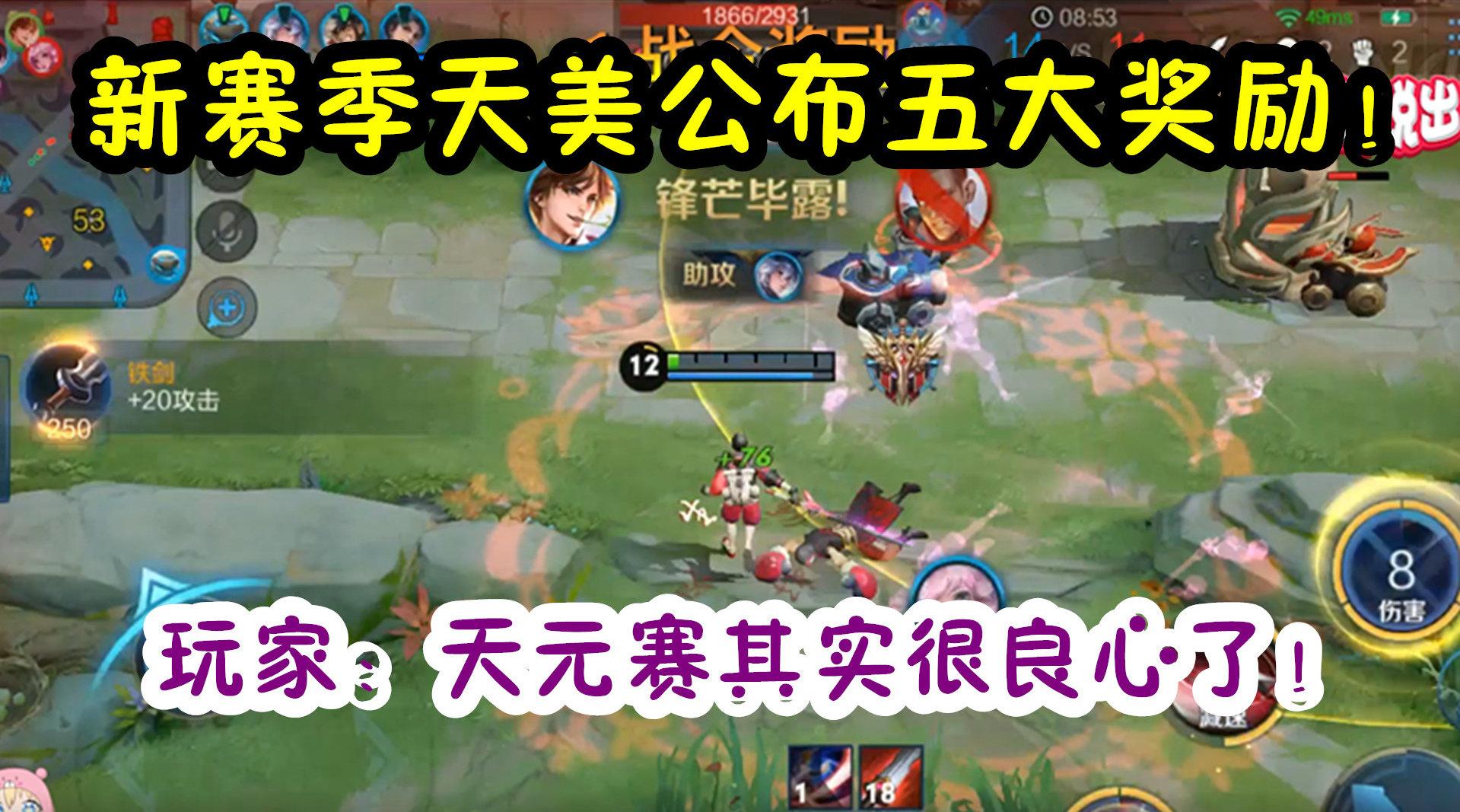 王者荣耀:新赛季天美公布五大奖励!玩家:天元赛其实很良心了