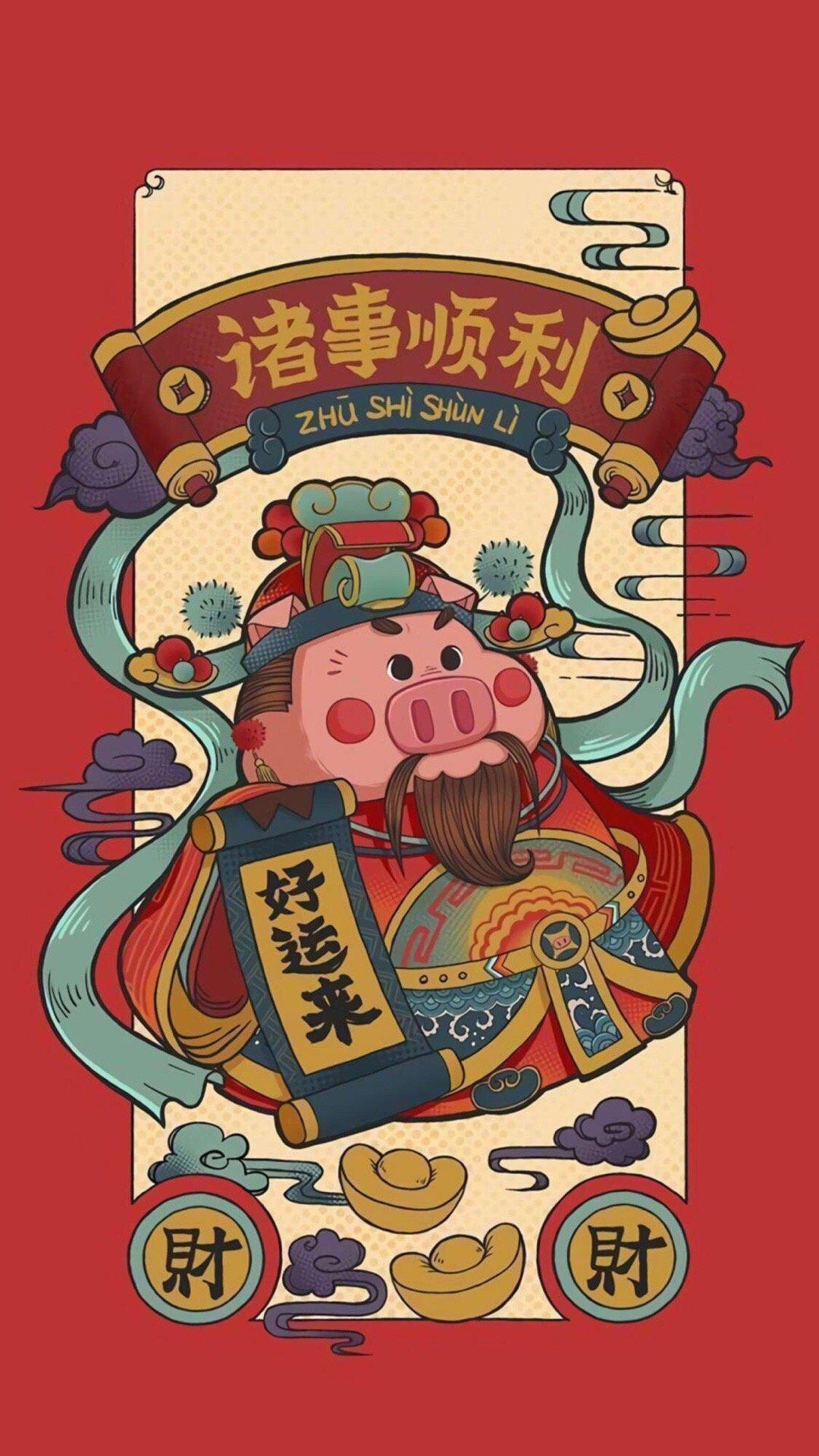 网上收集的一组财神手机壁纸点赞评论转发2019猪事顺利,财貌双全