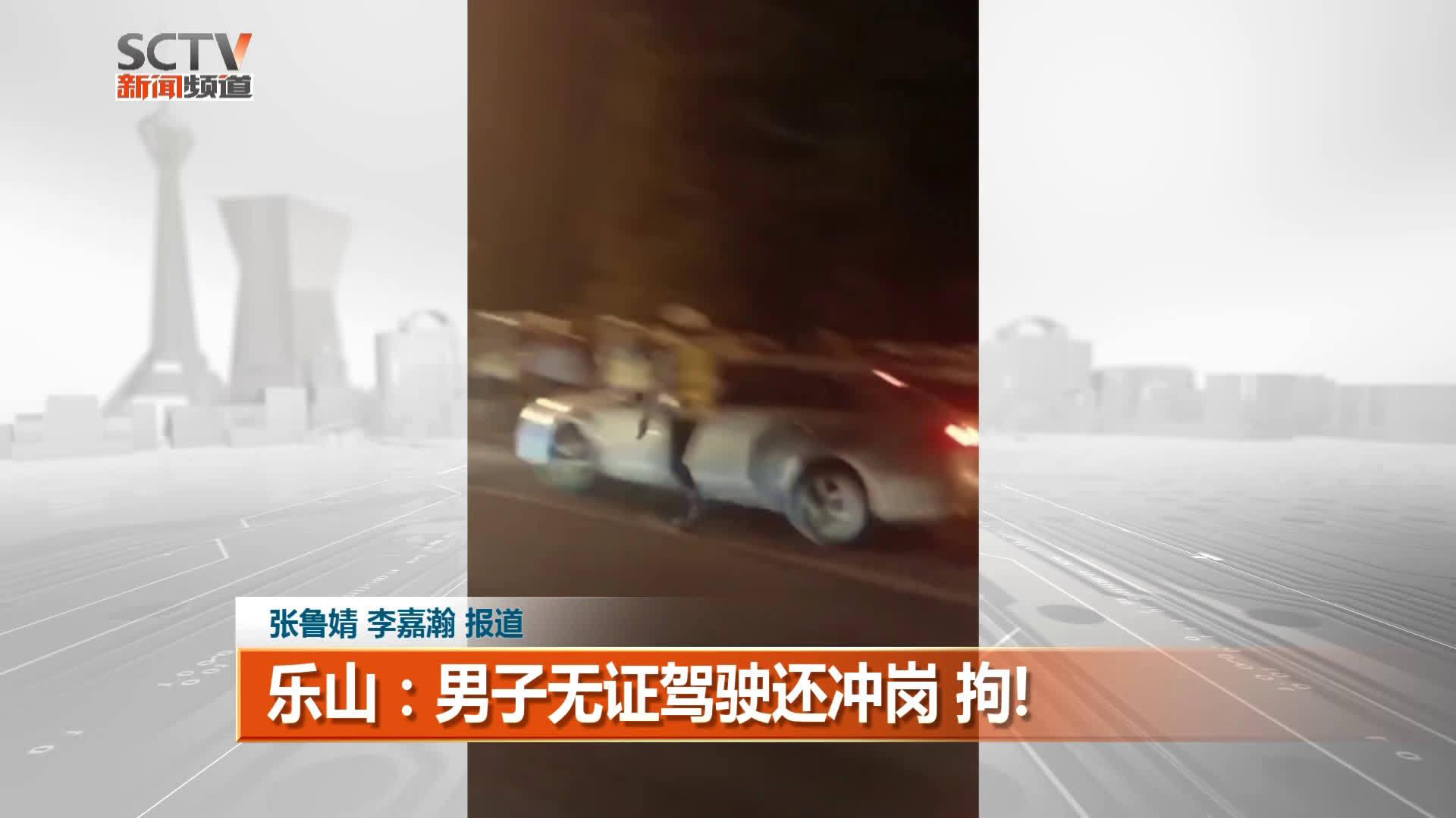 乐山:男子无证驾驶还冲岗 拘