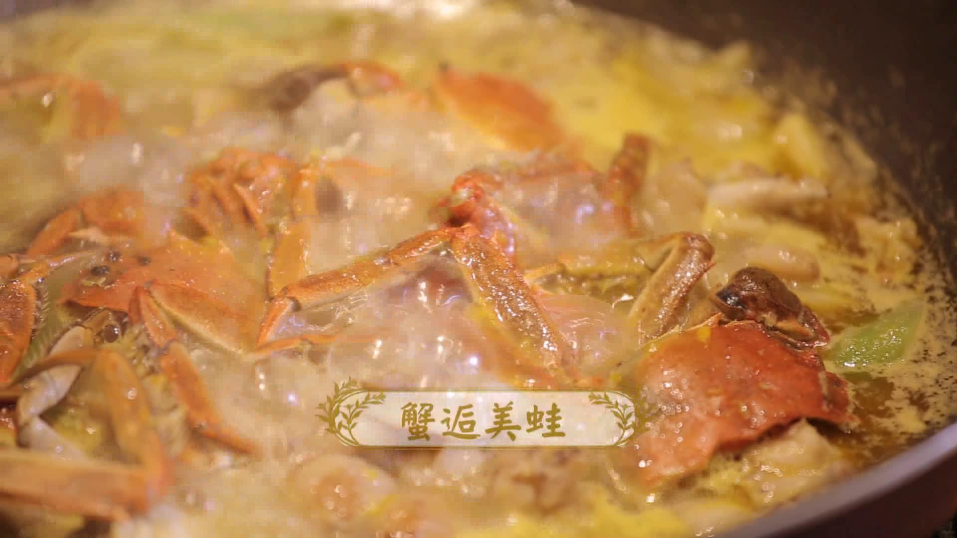 小编还是吃吃小螃蟹好了这个季节的螃蟹最好吃啦!这道蟹逅美蛙