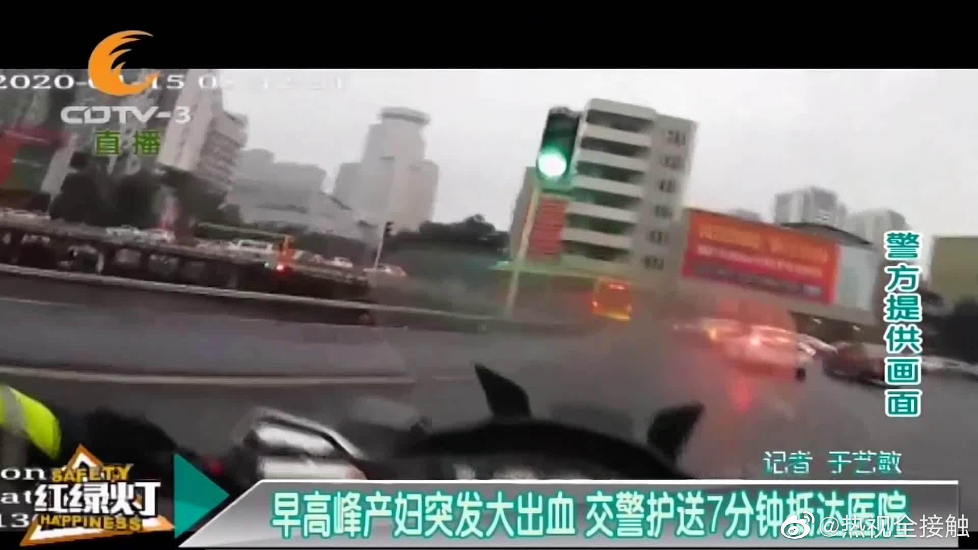 """产妇早高峰突发产后大出血 交警7分钟""""极限救援"""""""