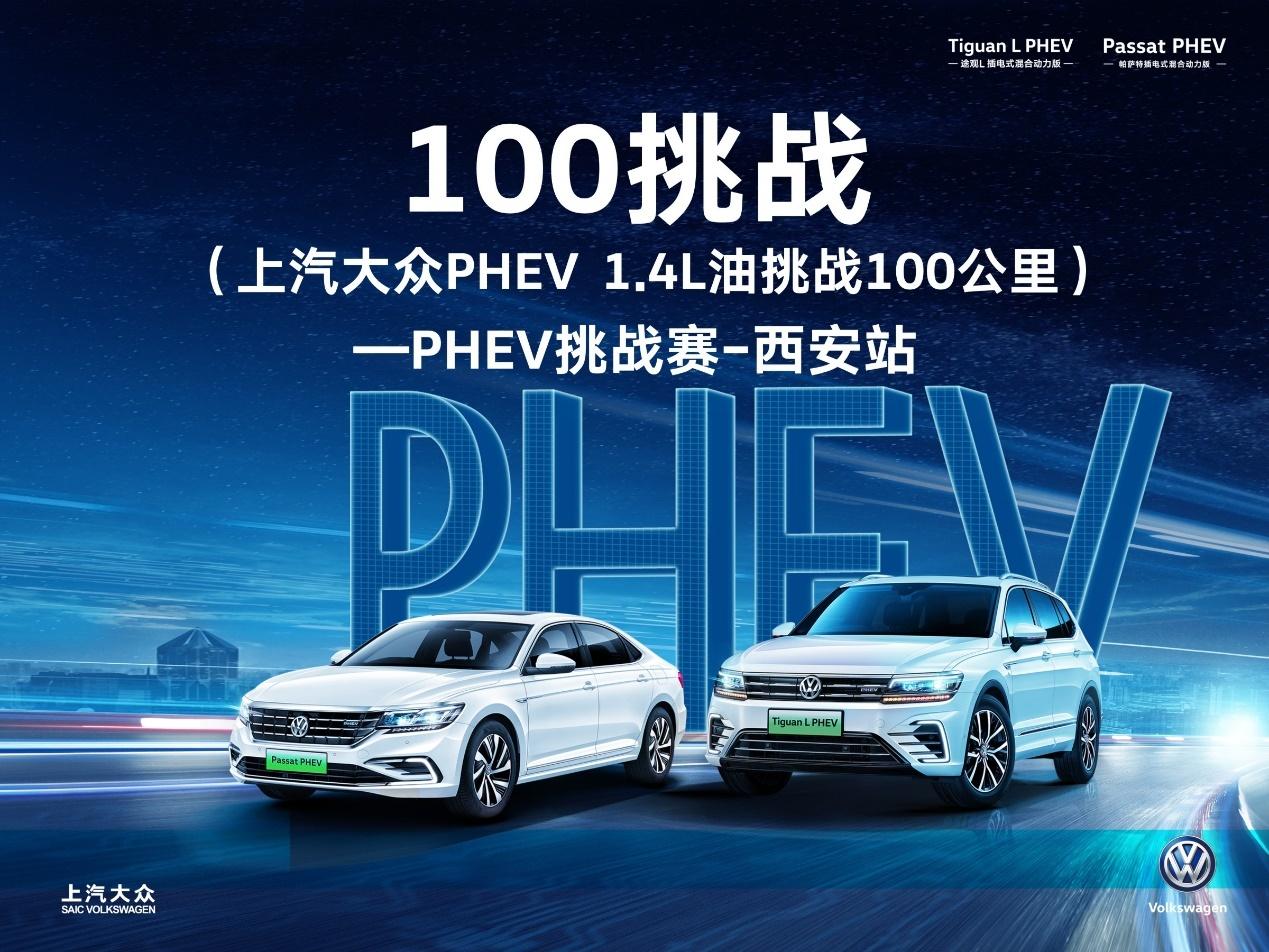 1.4L油挑战100公里 上汽大众PHEV挑战赛约你来战