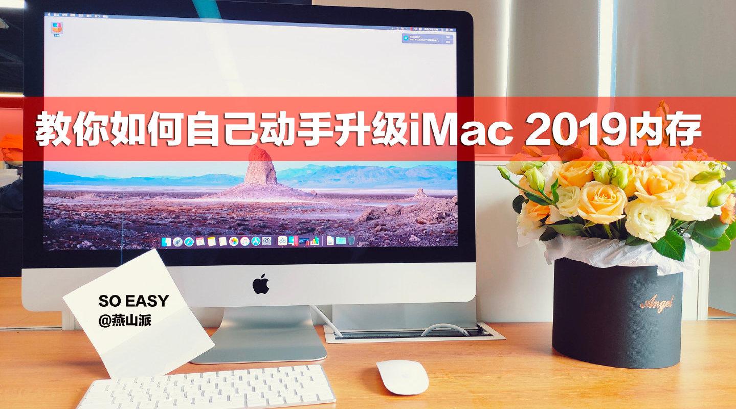 最近换iMac 2019 第九代i5版,加了734大洋把硬盘升级成了512固态