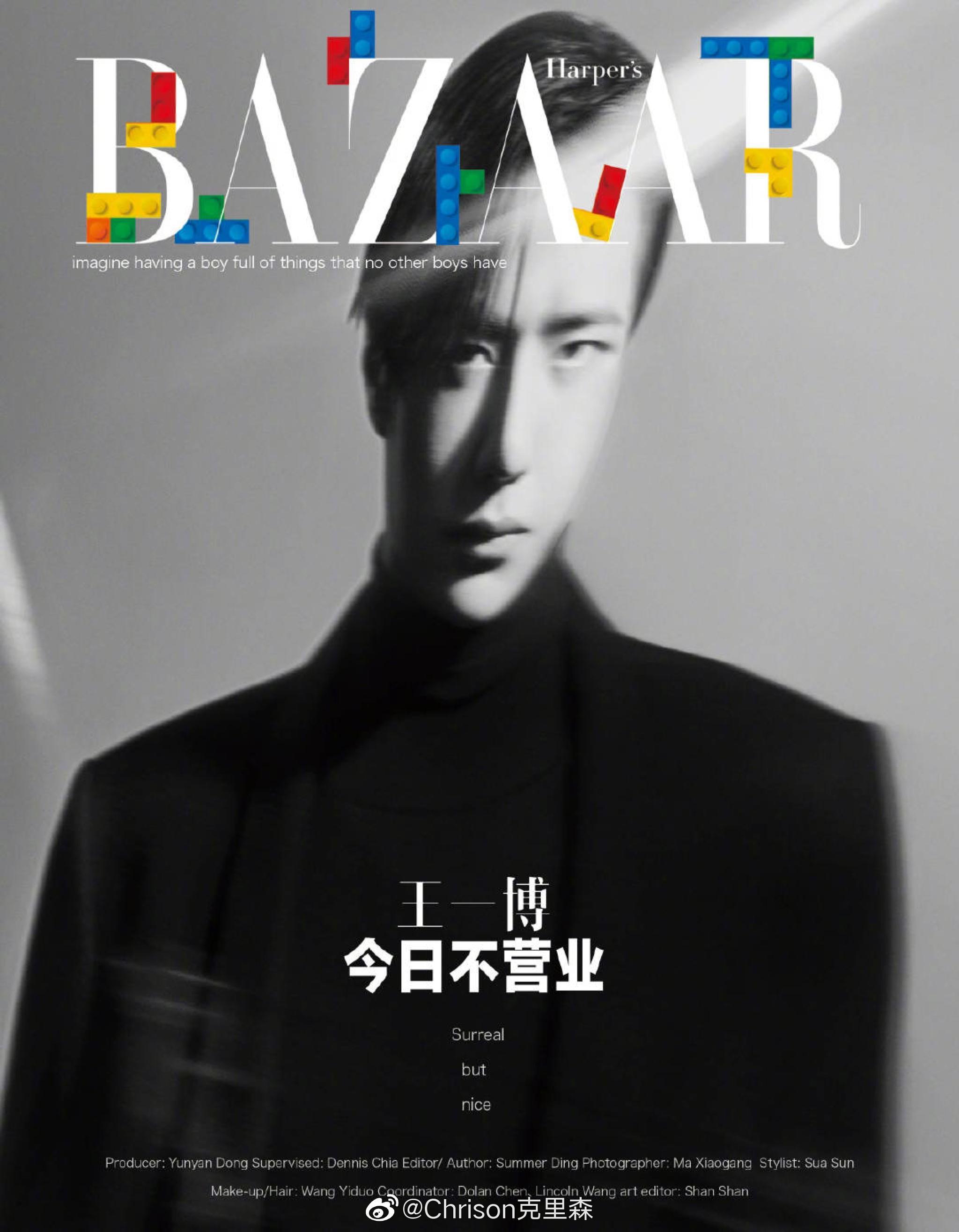 王一博 x 时尚芭莎 Harper's BAZAAR ┊ 创下销售记录的一期芭莎别册