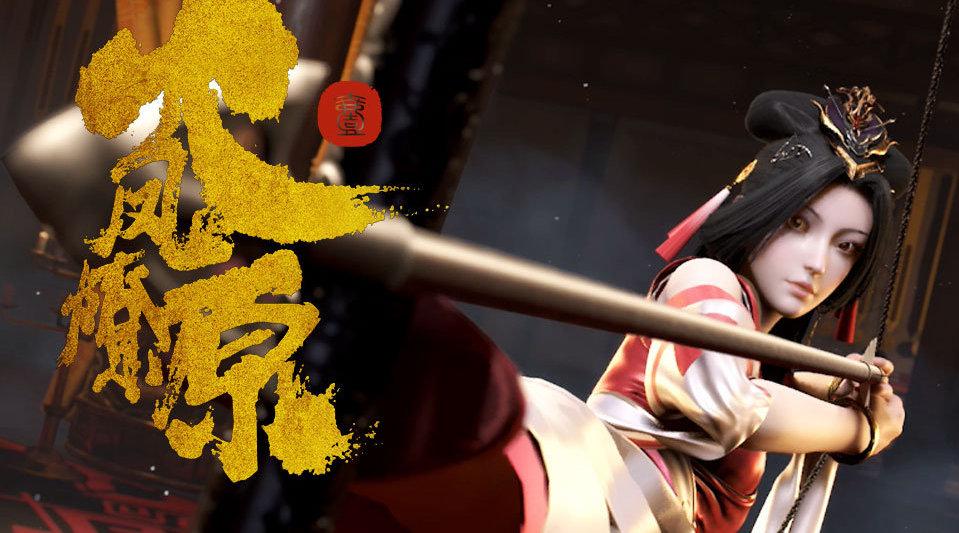 《火凤燎原》正式宣布动画化,并公开了首个PV。