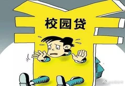 """近日,湖北省为引导大学生远离""""非法校园贷"""""""