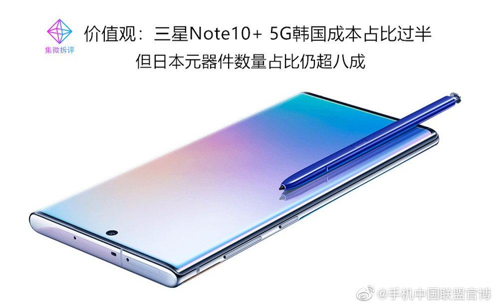 价值观:三星Note10+ 5G韩国成本占比过半