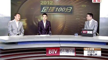 名记爆料BTV体育将变奥运频道 足球节目时间将被大大压缩