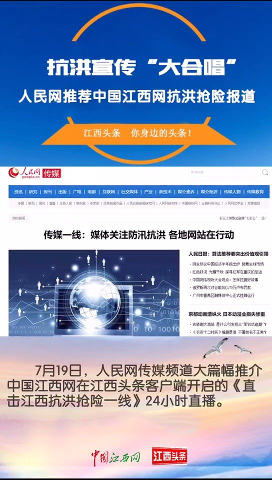 """抗洪宣传""""大合唱""""! 人民网推荐中国江西网抗洪抢险报道"""