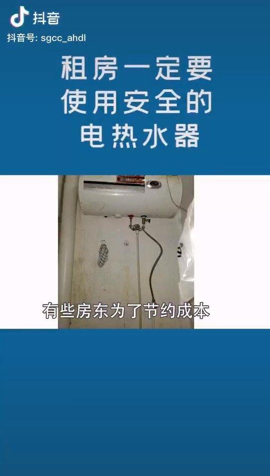 如何选择安全的电热水器