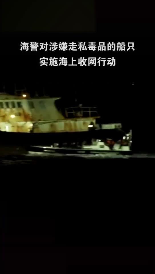 中国海警海上缉毒,抓捕视频曝光,惊心动魄!