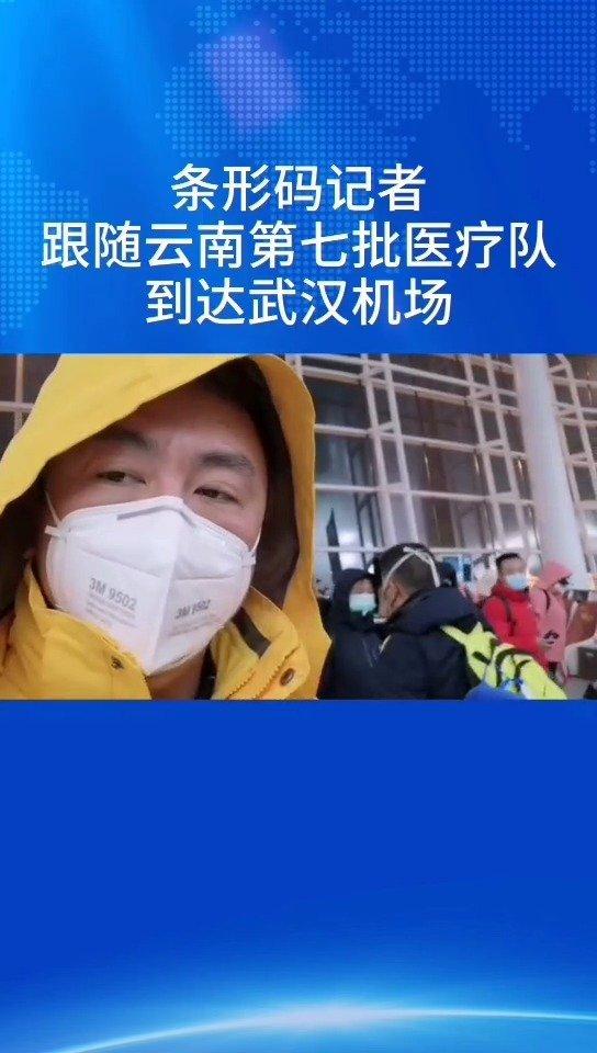 都市条形码记者跟随云南省第一批医疗队到达武汉机场!