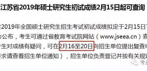 """2019管理类联考查分入口汇总,避免""""高峰堵车""""!"""