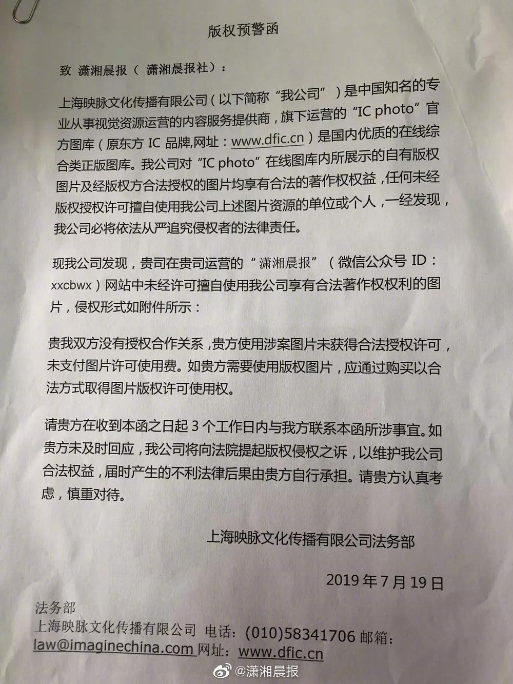 拿着媒体的图勒索媒体,东方IC比视觉中国更无耻