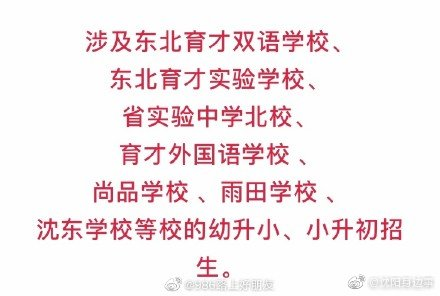 明年起沈阳义务教育民办校报名超计划!一律摇号