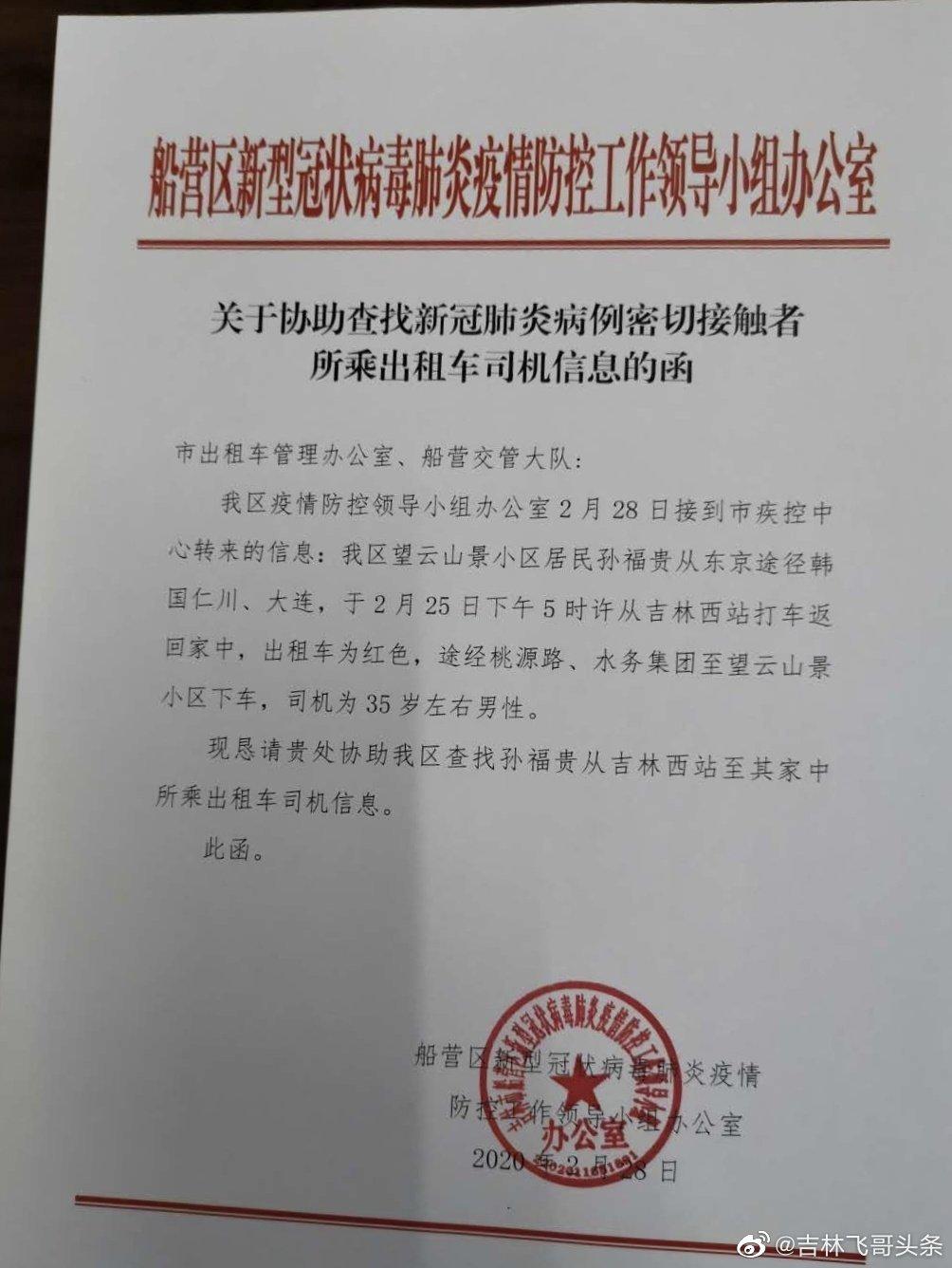 吉林市船营区关于协助查找新冠肺炎病例密切接触者所乘出租车司机信息