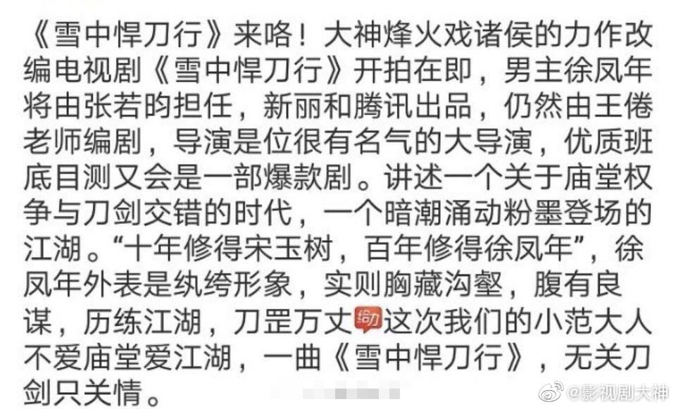 网曝杨超越和张若昀要出演《雪中悍刀行》了,这个组合你们觉得如何