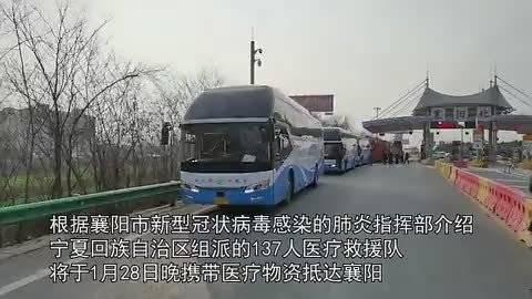 襄阳加油!宁夏137人医疗救援队携带物资抵达襄阳
