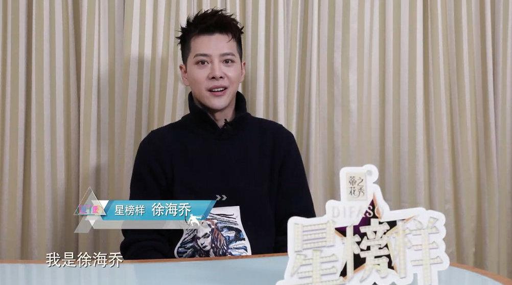 演员@徐海乔  做客星榜样,一直想当老师的他这回终于在中圆梦了