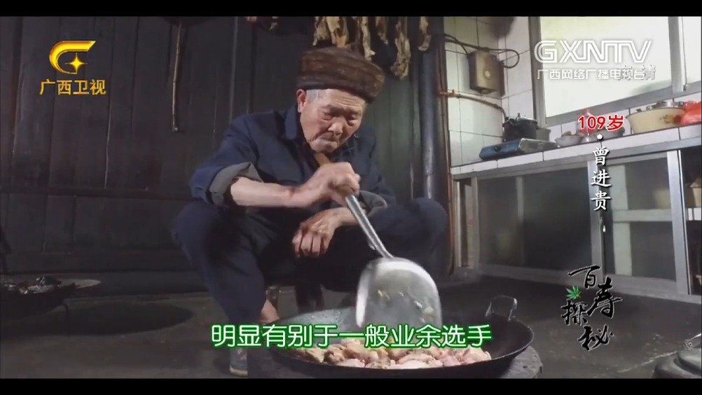 桂林109岁爷爷,自制土牙膏秘方大公开