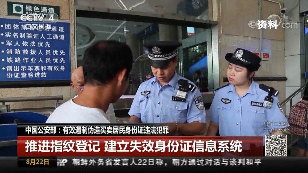 中国公安部:有效遏制伪造买卖居民身份证违法犯罪