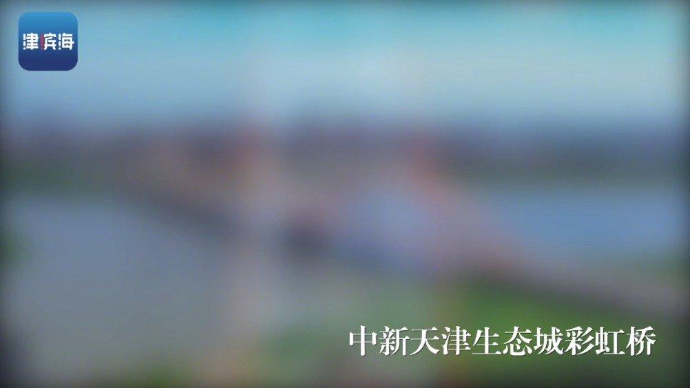 全景滨海:绿洲见证者——生态城彩虹大桥