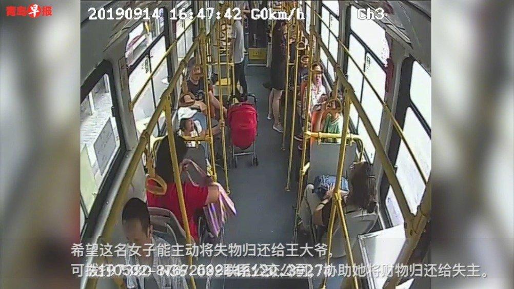 扩散!青岛68岁老人救命钱公交车上被捡走,至今未还…