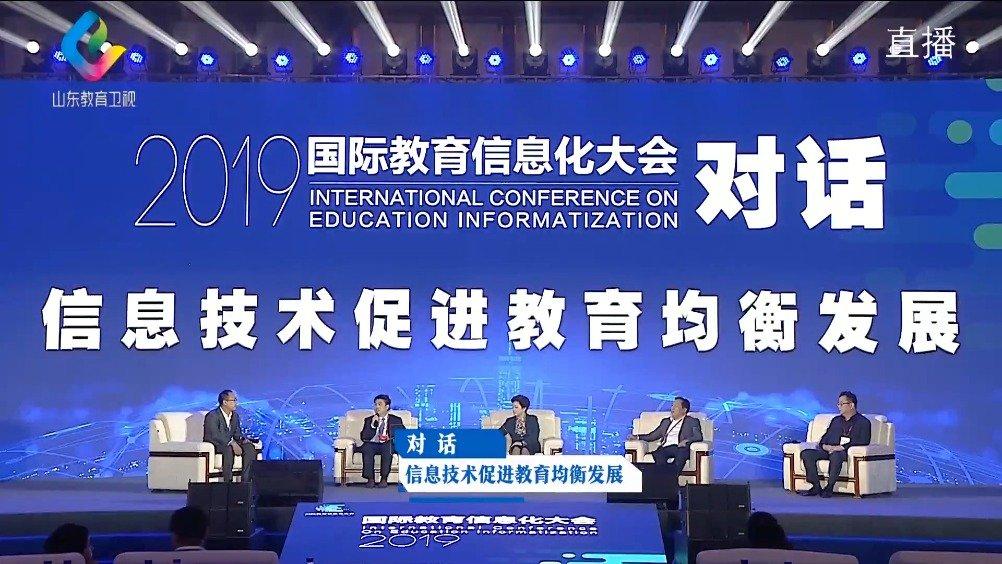 2019国际教育信息化大会对话:《信息技术促进教育均衡发展》