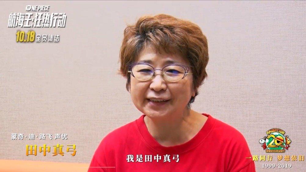 路飞声优田中真弓向中国大陆海迷推荐海贼王剧场版狂热行动视频第2弹