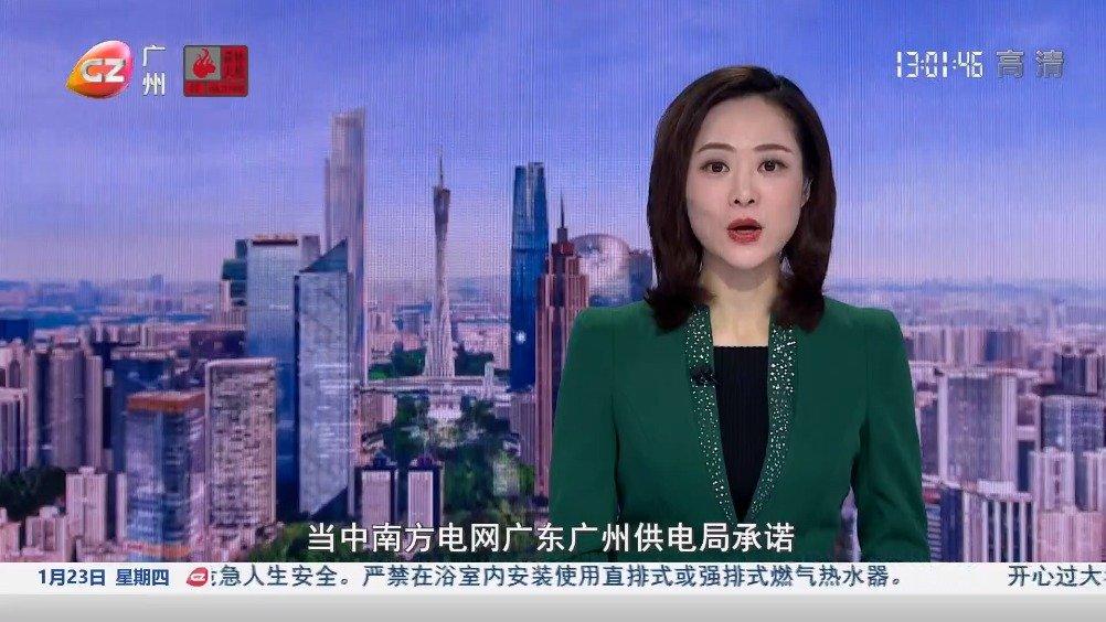 广州供电局:小微企业接电零成本 8天就通电