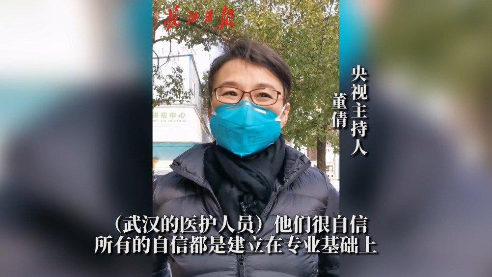 央视主持人董倩点赞武汉医护:自信、专业