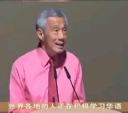 为什么世界各地的人都在学习中文? 听听李显龙总理的解答