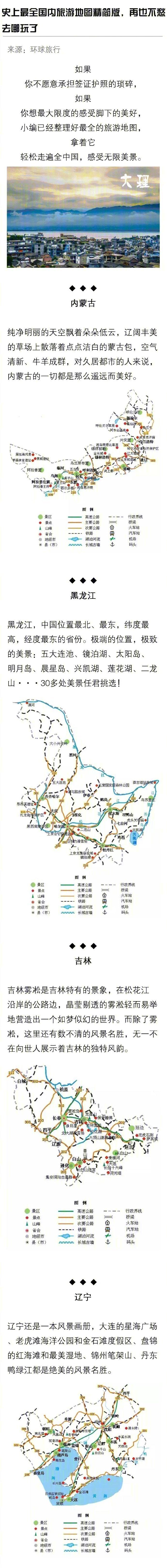史上最全国内旅游地图精简版,再也不愁去哪玩了,马住!!!