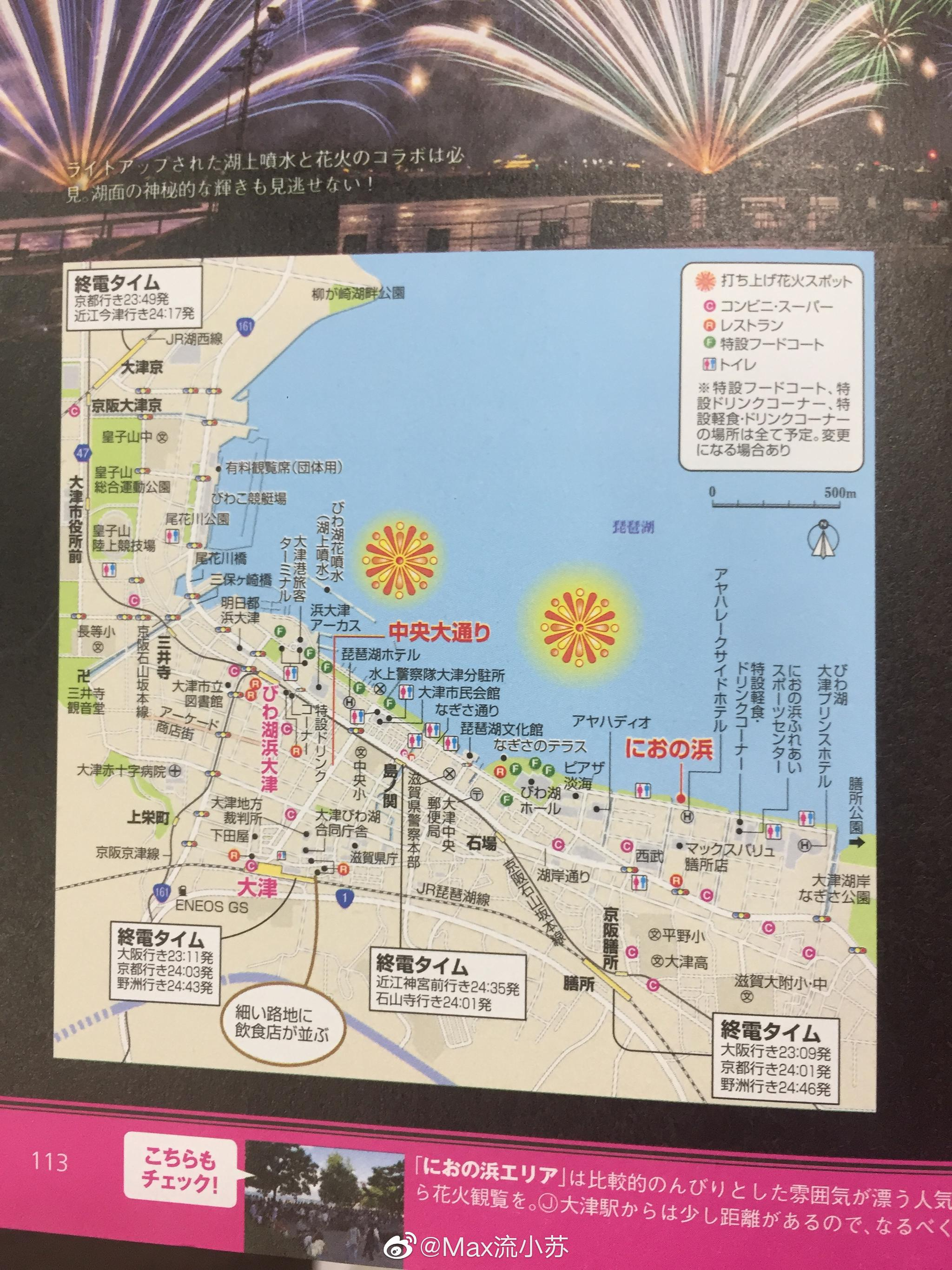 花火 2020 琵琶湖 大会