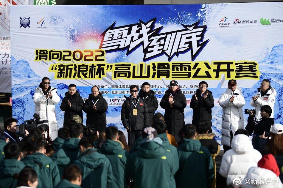 舞动青春!新浪杯高山滑雪公开赛太舞揭幕