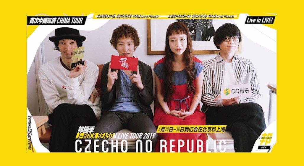 七龙珠片尾曲演唱乐队Czecho No Republic中国巡演宣传片上线啦~曾