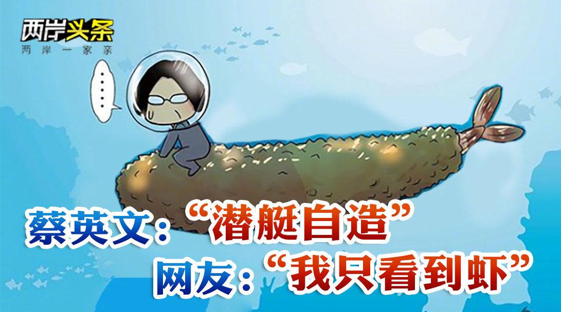 """蔡英文秀""""潜艇自造""""为""""台独""""护航?韩国瑜尊重""""九二共识"""""""